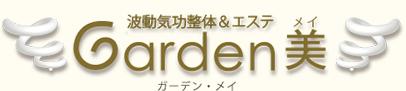 Garden美 -ガーデンメイ