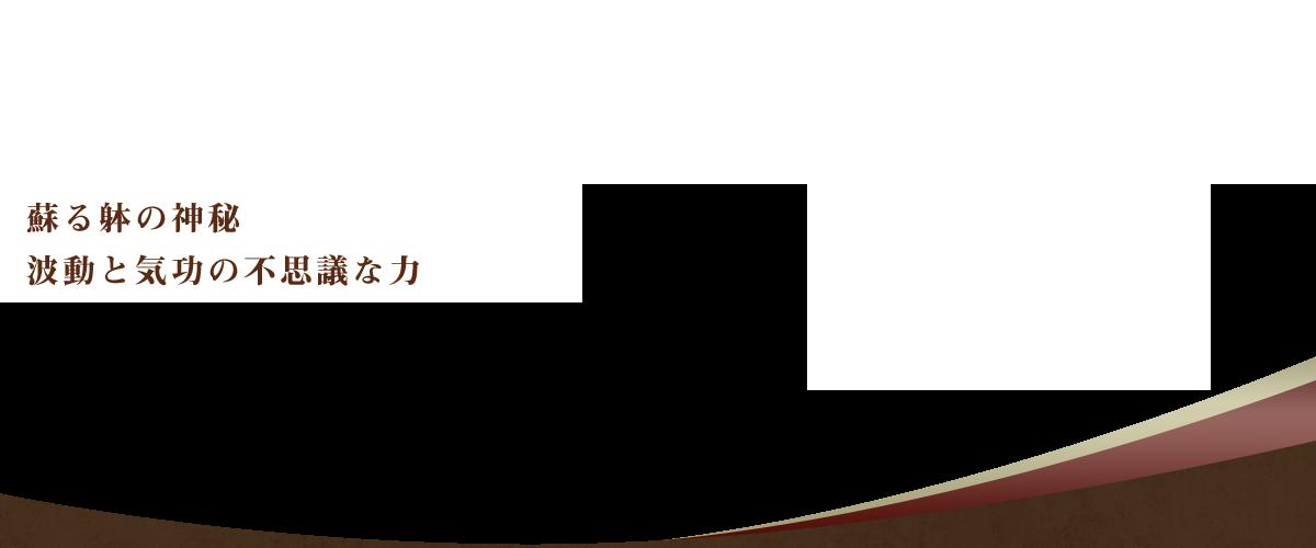 蘇る躰の神秘